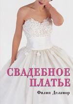 """Филип Деламор. """"Свадебное платье"""""""