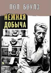 Пол Боулз на обложке сборника рассказов