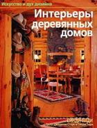 Интерьеры деревянных домов. Обложка