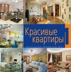 Красивые квартиры. Обложка