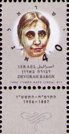 """Почтовая марка """"Двора Барон"""". Израиль"""