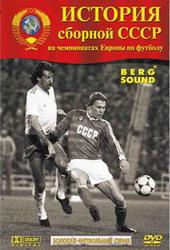 История сборной СССР