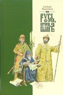"""""""Русь которая была-2"""". Обложка книги"""