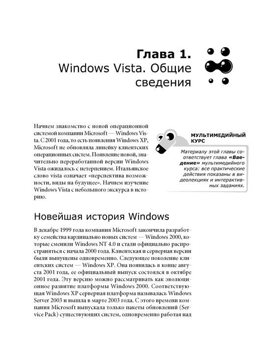 Windows Vista 1