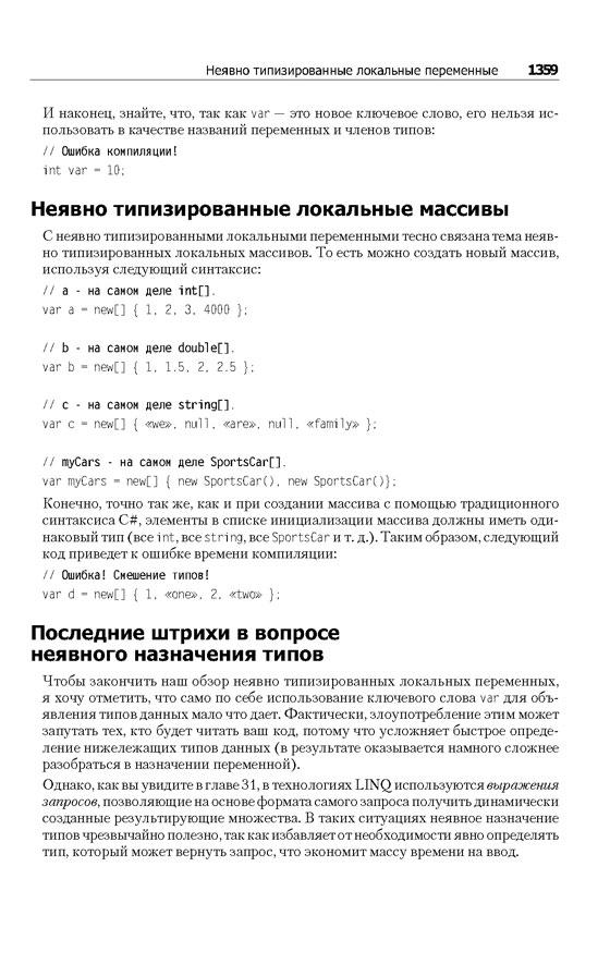 язык С 6