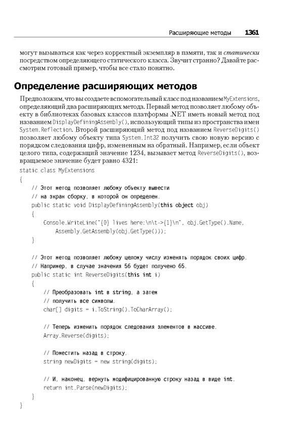 язык С 8